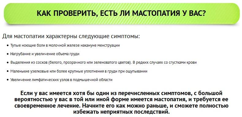 Пластырь от мастопатии купить цена отзывы Украина Киев