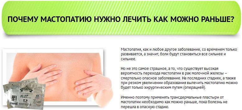 Лечение при диабете при мастопатии миоме - Мастопатия. Лечение мастопатии, в том числе при климаксе.