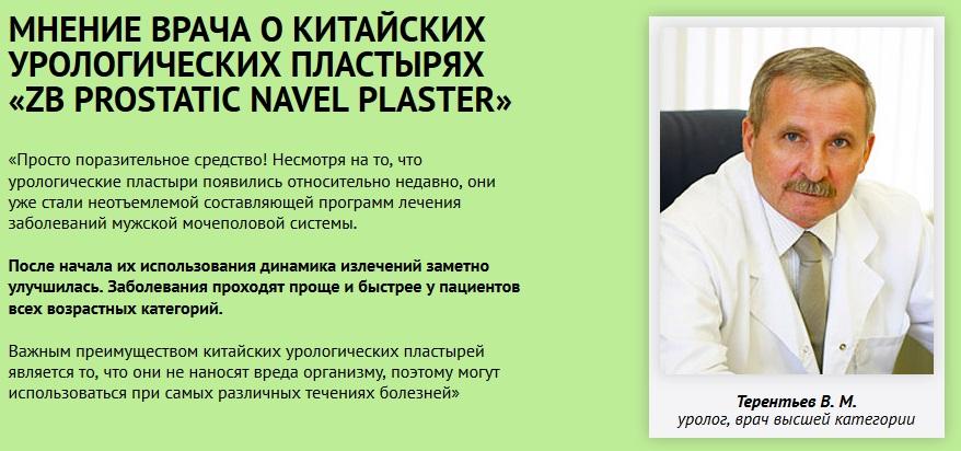 Урологические пластыри от простатита