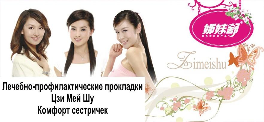 Прокладки Цзы Мей Шу