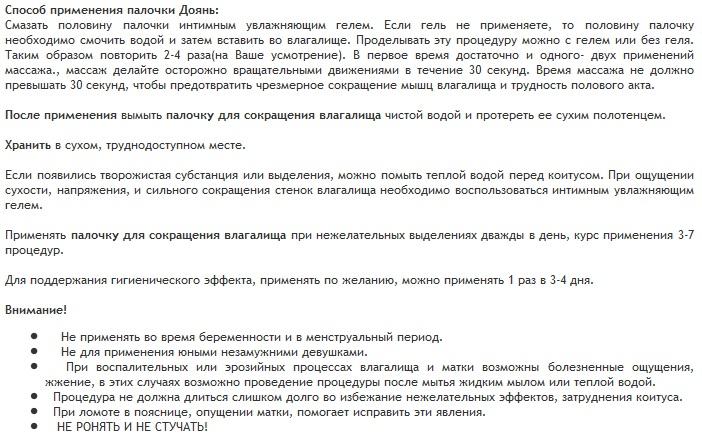 Купить смазку лубрикант для сужения уменьшения влагалища в Москве